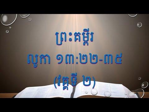 Luke 13:22-35 (Part 2)