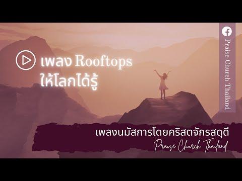 Rooftops  :