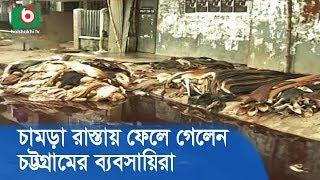 অবিক্রিত চামড়া রাস্তায় ফেলে গেলেন চট্টগ্রামের ব্যবসায়িরা | Leather Businessman | BD News