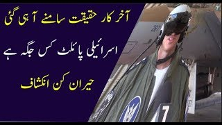 The New Revelation Surprised Everyone | Pakistan Airforce