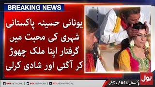 Facebook Friendship Shadi Mein Tabdeel | Unani Haseena Pakistani Ki Mohabat Mein Giraftar | BOL News