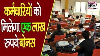 कर्मचारियों को मिलेगा एक एक लाख रूपये बोनस | One lakh rupees bonus | Mobilenews
