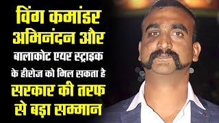 Super brave Abhinandan and IAF heroes to be felicitated by Modi Govt