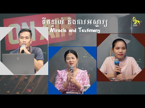 Testimony & Miracle  26 March 2021 (Live)