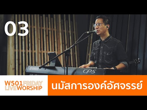 W501 Friday Live Worship with Mehta  28  2563