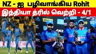 பரபரப்பான போட்டியில் India த்ரில் வெற்றி | India Beat New Zealand | Rohit | Dhoni