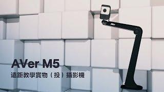 M5 產品介紹