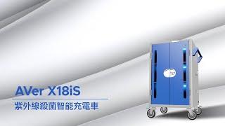 X18iS 產品介紹