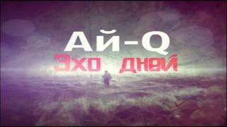 Ай-Q - Эхо Дней