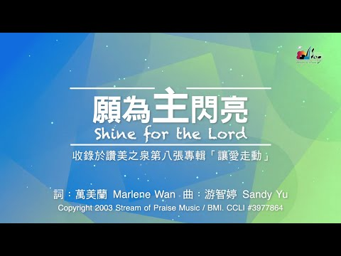 Shine for the Lord MV -  (08)  Love Overflows