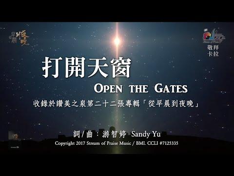 Open the GatesOKMV (Official Karaoke MV) -  (22)
