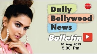 Deepika Padukone | Akshay Kumar | Ayushman Khurana | Bollywood News in Hindi | 10 Aug 2019 | 5 PM