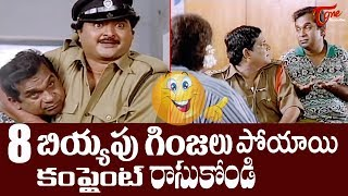 AVS And Brahmanandam Fabulous Comedy With Thanikellabharani In Police Station | TeluguOne