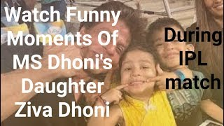 Watch Funny Moments Of MS Dhoni's Daughter Ziva Dhoni  During IPL