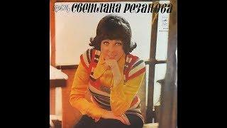 Светлана Резанова - 1974 - Поет Светлана Резанова  [LP]  Vinyl Rip