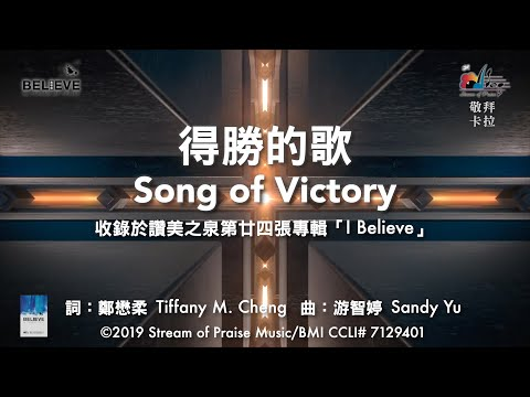 Song of VictoryOKMV (Official Karaoke MV) -  (24)