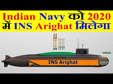 Indian Navy को 2020 में INS Arighat 2nd Arihant Class Submarine मिलेगा