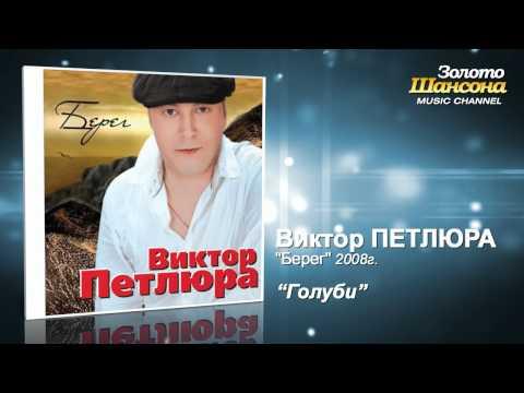 Виктор Петлюра - Голуби (Audio) - UC4AmL4baR2xBoG9g_QuEcBg