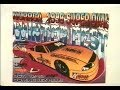 1996 NORRCA Super Oval Winter Fest