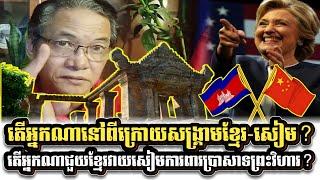 Khan Sovan talks about the Cambodia-Thai clash in the area of Prasat Preah Vihear Temple