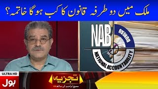 Dual Standards of NAB would not be Tolerated | Tajzia with Sami Ibrahim | BOL News