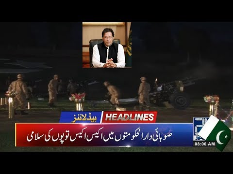 News Headlines | 8:00am | 23 March 2019 | 24 News HD
