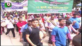 ৯৯ বছরে প্রাচ্যের অক্সফোর্ড 'ঢাকা বিশ্ববিদ্যালয়' | University of Dhaka | Current News Stories