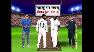 साबू पर काबू  विराट हुए बेकाबू  India Vs West Indies, ,Test series 2019