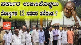 Minimum15 Ministers Of JDS Congress Is Ready Resign Voluntarily From The Cabinet |YOYO Kannada News