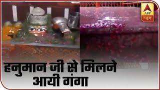 Prayagraj: River Ganga Enters Lord Hanuman Temple | ABP News