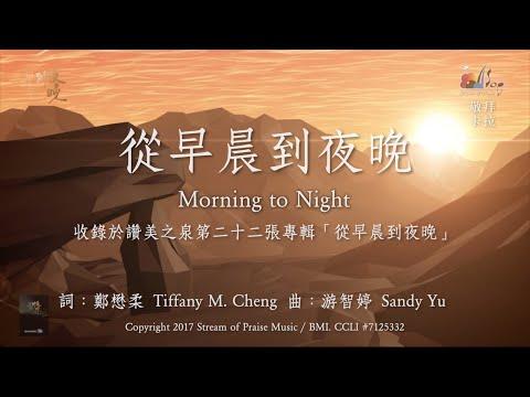 Morning to Night OKMV (Official Karaoke MV) -  (22)