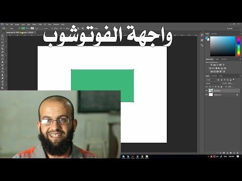 2. فوتوشوب - التعرف على واجهة البرنامج وأساسيات التعامل مع بعض الأدوات