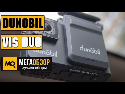 Dunobil Vis Duo обзор видеорегистратора - UCrIAe-6StIHo6bikT0trNQw