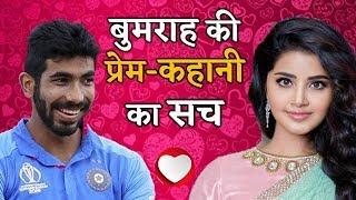 जाने Jasprit Bumrah और Anupama की  Love Story का सच !!
