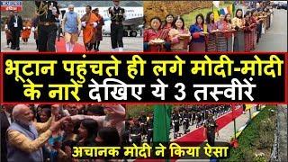 Bhutan पहुंचकर Pm Narendra Modi का ऐसे हुआ जोरदार स्वागत, देखें वीडियो | Headlines India