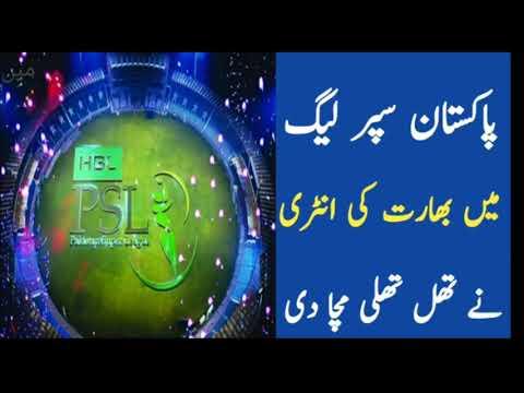 Pakistan super league Season 4 2019 Matches Broad Cast In India