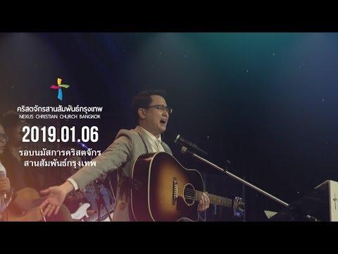 Nexus Bangkok 2019/01/06