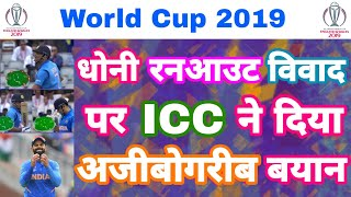 World Cup 2019 - Dhoni Run Out Controversy Ends   Points table Prediction   MY Cricket Production