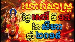 ហោរាសាស្រ្ត ថ្ងៃសៅរ៍ ទី១៧ ខែ សីហា ឆ្នាំ២០១៩ , Khmer horoscope daily by 30TV