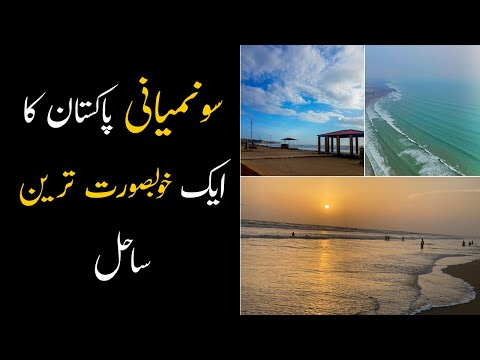 Sonmiani Beach Balochistan: A Perfect Place With Golden Sand And Crystal Clear Water