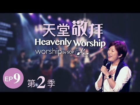 LIVE - EP9 HD