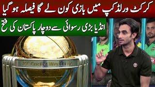 India Worldcup 2019 Out of Finals...Imran Nazir Bashing Analysis | Cricket Studio