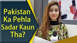 Bushra Gulfam | Pakistan Ka Pehla Sadar Kaun Tha? | General Knowledge Question