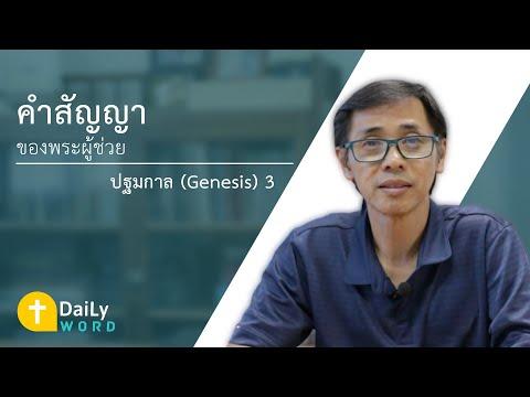 [DAILY WORD]  (Gen) 3