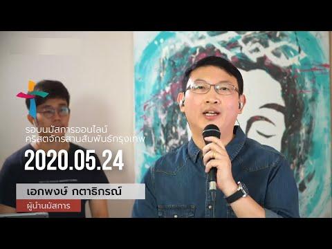 Online  Stay Home  Nexus Bangkok  2020/05/24