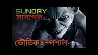#SundaySuspense 🔴 Live Now Today | July 14  2019 🔴 Best Sound quality 🔴 🔴 Mirchi Bangla