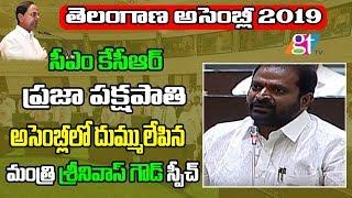 Minister Srinivas Goud Speech In Assembly Over New Municipal Act  | Great Telangana TV