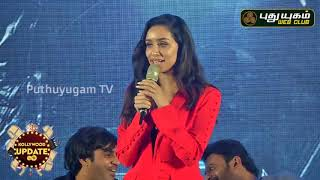 Shraddha Speech at Saaho Trailer Launch | PuthuYugamTV