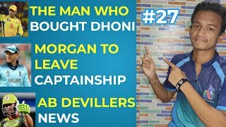 #27 - Morgan To Leave England Captainship,Ab Devilliers News, Dhoni IPL Auction Bought,BAN New Coach