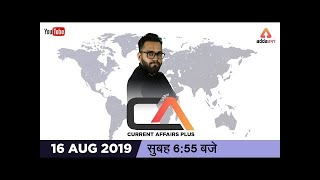 Current Affairs (16 August 2019) | Current Affairs Plus for  UPSC, IAS, RRB, NTPC, SSC, BANKING